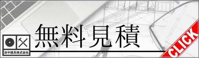 田中建具株式会社 無料見積
