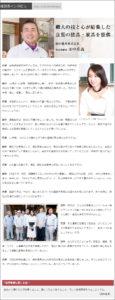 【田中建具株式会社】 B-plus掲載のお知らせ