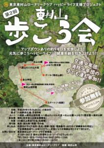 5月26日(土) 東村山 歩こう会