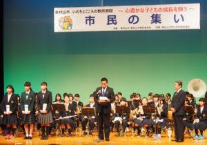 1月27日(日) 市民の集い 田中重義代表取締役社長チャリティー金、贈呈