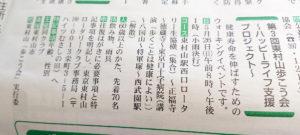 スタッフ日記更新「5月26日(日) 東村山 歩こう会」