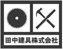 田中建具株式会社